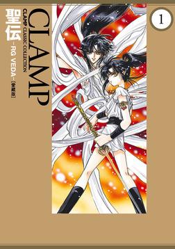 聖伝-RG VEDA-[愛蔵版](1)-電子書籍