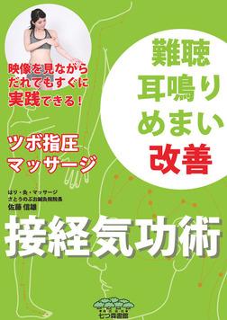 難聴・耳鳴り・めまい改善 接経気功術-電子書籍