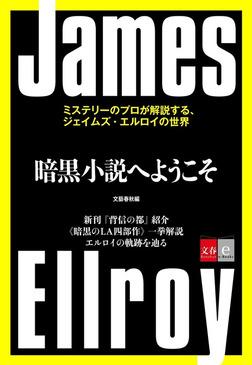 暗黒小説へようこそ ミステリーのプロが解説する、ジェイムズ・エルロイの世界【文春e-Books】-電子書籍