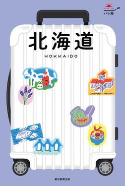 ハレ旅 北海道-電子書籍
