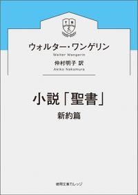 小説「聖書」 新約篇