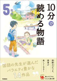 10分で読める物語 5年生