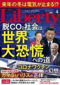 The Liberty (ザリバティ) 2021年4月号