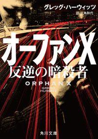 オーファンX 反逆の暗殺者