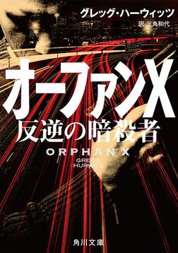 オーファンX 反逆の暗殺者-電子書籍