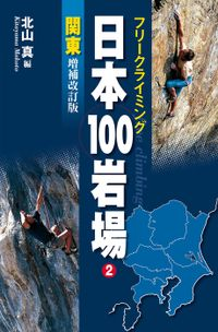 フリークライミング日本100岩場2 関東 増補改訂版