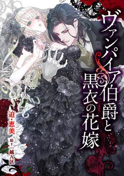 ヴァンパイア伯爵と黒衣の花嫁-電子書籍