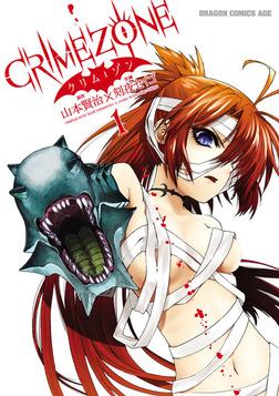 CRIMEZONE―クリム・ゾン―(1)-電子書籍