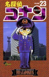 名探偵コナン(23)