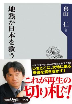 地熱が日本を救う-電子書籍
