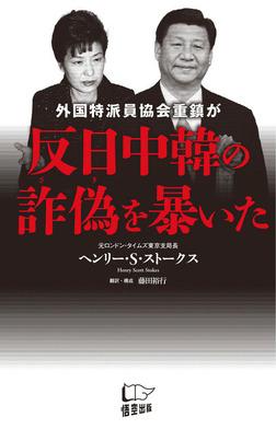 外国特派員協会重鎮が反日中韓の詐偽を暴いた-電子書籍