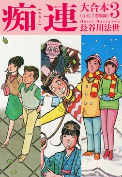 痴連 大合本3(5、6、7巻)-電子書籍