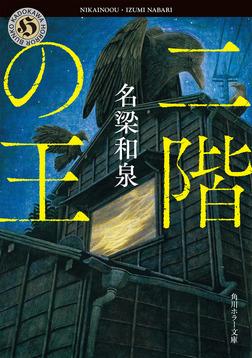 二階の王-電子書籍