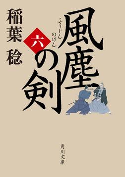 風塵の剣(六)-電子書籍