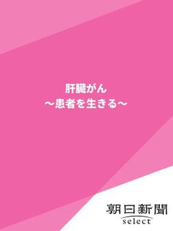 肝臓がん ~患者を生きる~-電子書籍