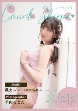 CountSheep【Nsp】楓カレン-電子書籍