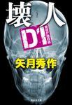 壊人――D1警視庁暗殺部