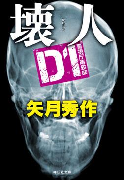 壊人――D1警視庁暗殺部-電子書籍