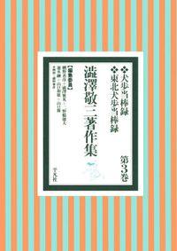 澁澤敬三著作集 3