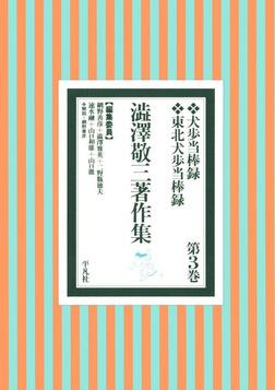 澁澤敬三著作集 3-電子書籍