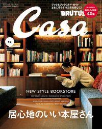 Casa BRUTUS(カーサ ブルータス) 2016年 12月号 [居心地のいい 本屋さん。]