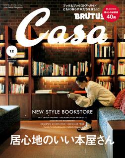 Casa BRUTUS (カーサ ブルータス) 2016年 12月号 [居心地のいい 本屋さん。]-電子書籍