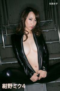 紺野ミク4 伝説女子