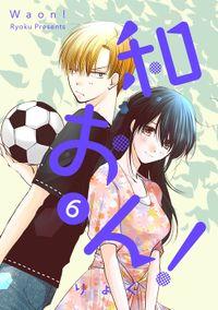 和おん! 6【フルカラー・電子書籍版限定特典付】