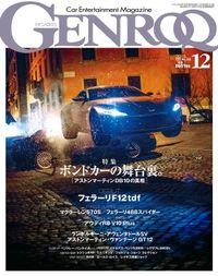 GENROQ 2015年12月号