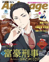 Animage 2020年8月号