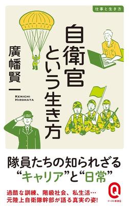 自衛官という生き方-電子書籍