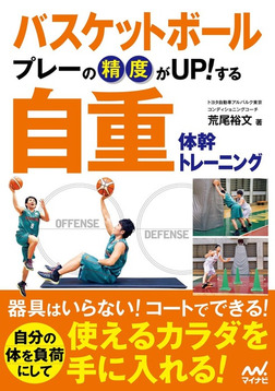 バスケットボール プレーの精度がUP!する 自重体幹トレーニング-電子書籍