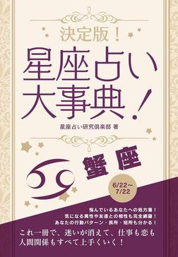 決定版!星座占い大事典 蟹座-電子書籍