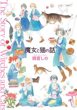 魔女と猫の話-電子書籍