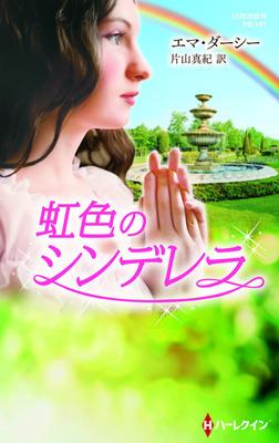 虹色のシンデレラ【ハーレクイン・プレゼンツ作家シリーズ別冊】-電子書籍
