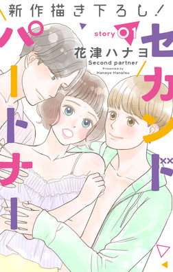 Love Jossie セカンドパートナー story01-電子書籍