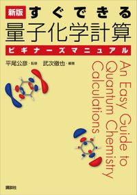 新版 すぐできる 量子化学計算ビギナーズマニュアル(KS化学専門書)