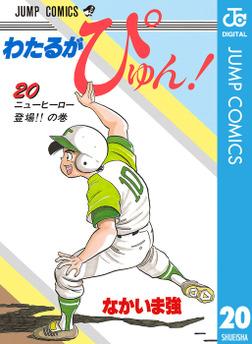 わたるがぴゅん! 20-電子書籍