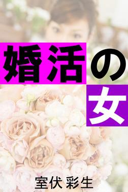婚活の女-電子書籍
