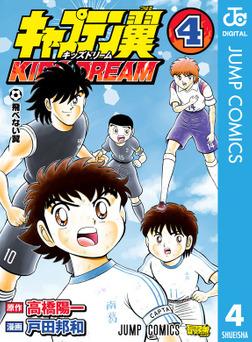 キャプテン翼 KIDS DREAM 4-電子書籍