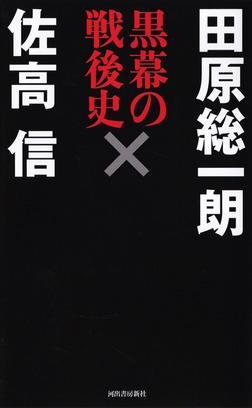 黒幕の戦後史-電子書籍