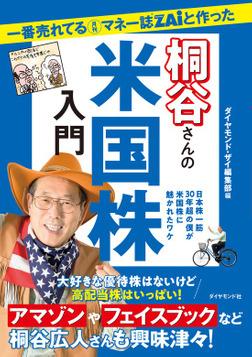 一番売れてる月刊マネー誌ZAiと作った桐谷さんの米国株入門-電子書籍