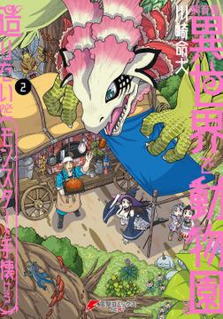 飼育員さんは異世界で動物園造りたいのでモンスターを手懐ける2-電子書籍