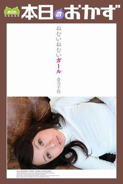 ねむいねむいガール 春乃千佳 本日のおかず-電子書籍