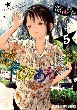 あそびあそばせ 5巻-電子書籍