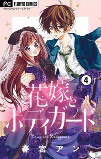 花嫁とボディガード【マイクロ】(4)