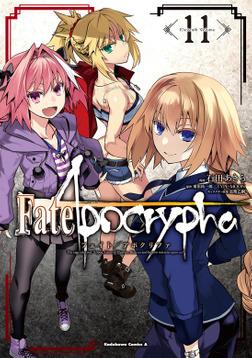 Fate/Apocrypha(11)-電子書籍