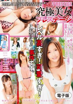究極美女プレステージVol01-電子書籍