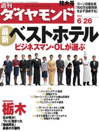 週刊ダイヤモンド 04年6月26日号