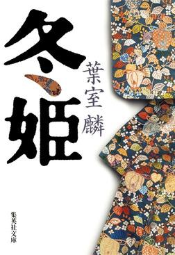 冬姫-電子書籍